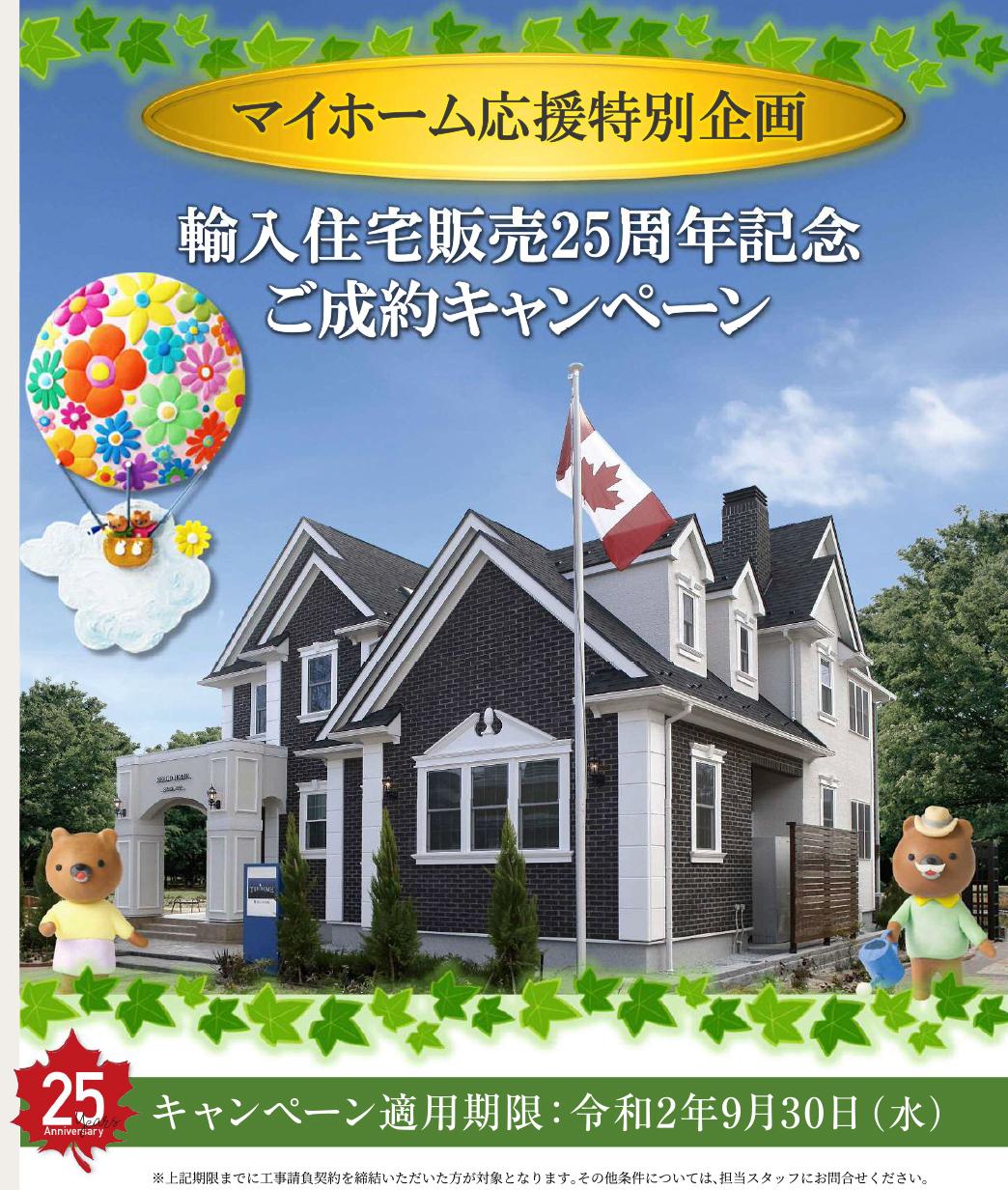 【マイホーム応援特別企画】輸入住宅販売25周年記念 ご成約キャンペーン