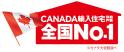 CANACA輸入住宅供給戸数 全国No.1