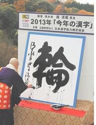 2013年今年の漢字 輪