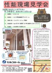 2-22.23加古川モデル性能見学会