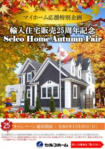20201017autumnfair_DM1)_000001